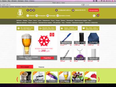 Интернет-магаин подарков и сувениров под нанесение логотипов
