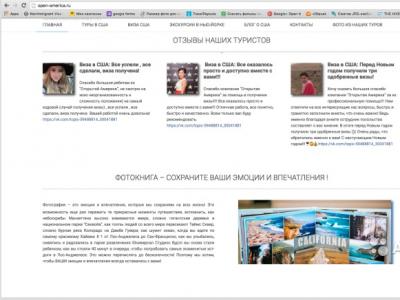 Действующее ооо + Сайт / Счёт в Альфа-Банке