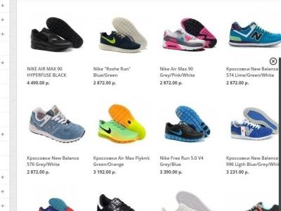 интернет-магазин стильной обуви