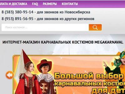 Интернет-магазин карнавальных костюмов