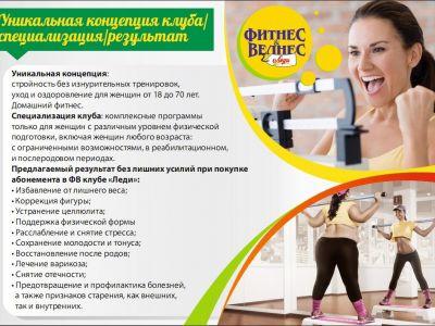 оздоровительный Фитнес - велнес клуб для женщин