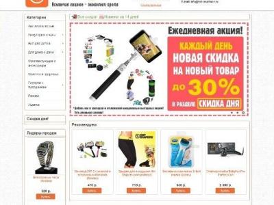 Готовый Интернет магазин и группа VK по России
