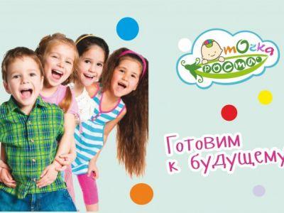 Детский центр гармоничного развития