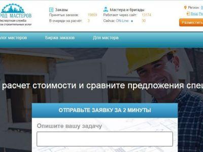 Служба заказа строительных услуг