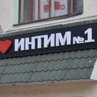 ИНТИМ №1. Франшиза магазина по прод